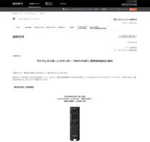 bluetooth接続タイプのワイヤレスリモートコマンダー「RMT-P1BT」の発売日を2019年4月26日(金)に決定。