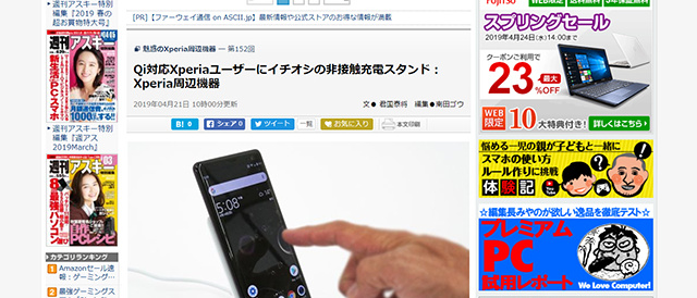 [ ASCII.jp x デジタル 掲載 ] Qi対応Xperiaユーザーにイチオシの非接触充電スタンド:Xperia周辺機器