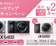 最大20,000円キャッシュバックの「【α6400発売記念】αスタートアップ スプリングキャンペーン」2019年5月6日(月)まで開催。申込み締め切りを6月14日(金)に更新。