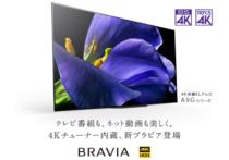 4K有機ELテレビ 77インチのフラッグシップモデル「KJ-77A9G」の販売価格を 800,000円+税 ⇒ 600,000円+税へと値下げ。特典クーポンやキャッシュバックキャンペーンを駆使すればさらに安価に購入可能。