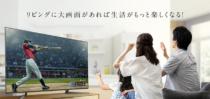 4K有機ELテレビ BRAVIA「KJ-55A8G」、4K液晶テレビ BRAVIA「KJ-75X9500G / 75X8550G / 43X8500G / 43X8000G」の5機種を価格改定により値下げ。