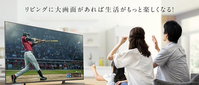 4K有機ELテレビ BRAVIA 65インチ「KJ-65A8G」が36万円+税、55インチ「KJ-55A8G」が20万円+税へと値下げ。特典クーポンを駆使すればさらに安価に購入可能。