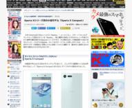 [ ASCII.jp x デジタル 掲載 ]Xperia Xシリーズ初の小型モデル「Xperia X Compact」