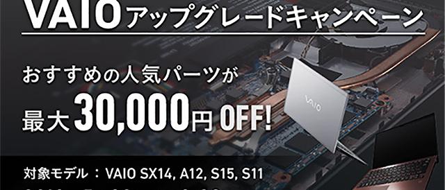 5月30日(木)までの期間限定で「VAIO アップグレードキャンペーン」。VAIO A12 / SX14 / S11 / S15を最大30,000円OFF。