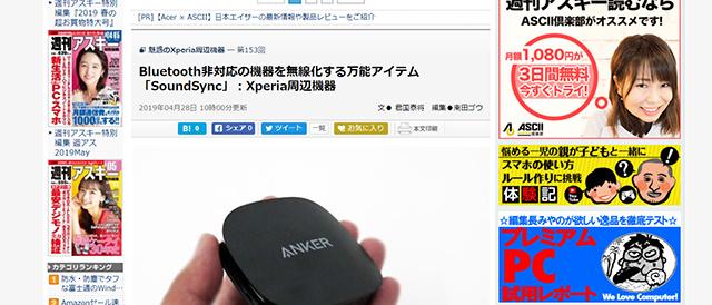 [ ASCII.jp x デジタル 掲載 ] Bluetooth非対応の機器を無線化する万能アイテム「SoundSync」:Xperia周辺機器
