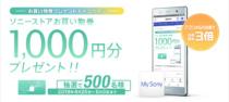 My Sony 特典、2019年5月の「ソニーストアお買い物券1,000円プレゼント」に応募しよう。My Sony アプリから応募すると当選確率が3倍にアップ!