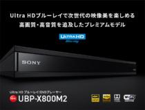 Dolby Vision 対応、音質向上した Ultra HD Blu-rayプレーヤー上位モデル「UBP-X800M2」登場。4K対応STBとしても使えて、Bluetooth(LDAC)接続してシンプルなプライベートシアターを作れる。