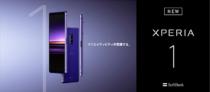 4K有機EL 21:9シネマディスプレイ・トリプルカメラを備える新世代フラッグシップモデル「Xperia 1」をSoftBankから6月14日に発売。(更新)