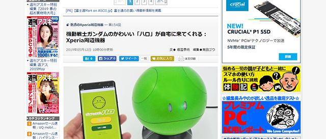 [ ASCII.jp x デジタル 掲載 ] 機動戦士ガンダムのかわいい「ハロ」が自宅に来てくれる:Xperia周辺機器