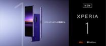 4K有機EL 21:9シネマディスプレイ・トリプルカメラを備える新世代フラッグシップモデル「Xperia 1」をauから6月14日に発売。カラバリは全4色。(更新)
