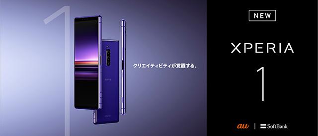 4K有機EL 21:9シネマディスプレイ・トリプルカメラを備える新世代フラッグシップモデル「Xperia 1」をNTTドコモより6月14日に発売。カラバリはブラック・パープル2色のみ。(更新)