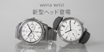 wena wrist新型ヘッド、「wena wrist Three Hands Retro head」と「wena wrist Chronograph Classic head 」の2モデルを5月28日(火)に発売。