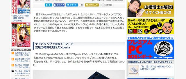 [ ASCII.jp x デジタル 掲載 ]XからXZへ! 「Xperia XZ」で大きな転換期を迎えたXperia