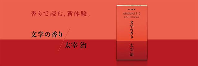 香りを携帯して楽しめる癒やしグッズ「AROMASTIC(アロマスティック)」に、香りで読むという新しい読書のスタイルが体験できる「AROMASTIC CARTRIDGE 文学の香り 太宰治」登場。