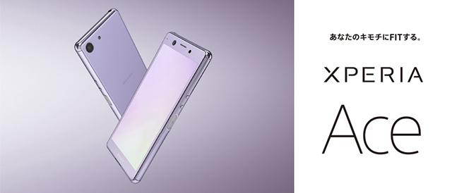 NTTドコモから5インチ18:9フルHD+ディスプレイのコンパクトモデル「Xperia Ace SO-02L」を6月1日に発売。
