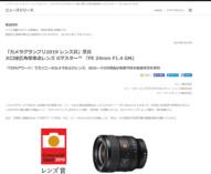 FE 24mm F1.4 GM 「SEL24F14GM」が「カメラグランプリ2019 レンズ賞」を初受賞!「TIPAアワード2019」では、ソニーのカメラやレンズ、SDカードの5機種が各部門賞の最優秀賞を受賞!