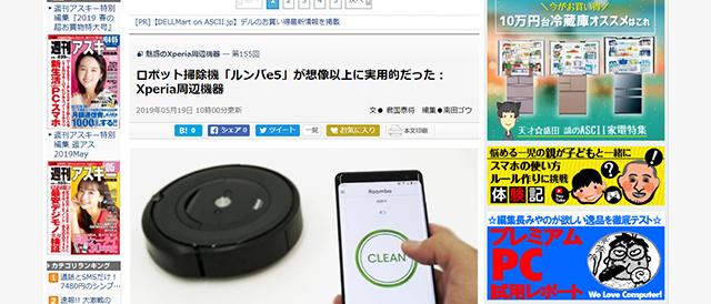 [ ASCII.jp x デジタル 掲載 ] ロボット掃除機「ルンバe5」が想像以上に実用的だった:Xperia周辺機器