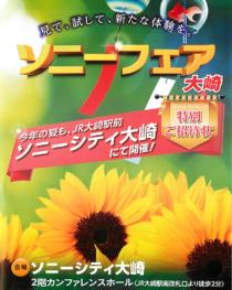6月21日(金)6月22日(土)、ソニーシティ大崎で開催する「ソニーフェア大崎」に遊びに来ないかい!