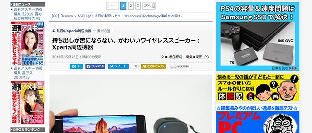 [ ASCII.jp x デジタル 掲載 ] 持ち出しが苦にならない、かわいいワイヤレススピーカー:Xperia周辺機器