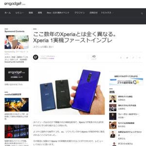 [ Engadget Japanese 掲載] ここ数年のXperiaとは全く異なる。Xperia 1実機ファーストインプレ