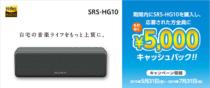 ワイヤレスポータブルスピーカーh.ear go 2 「SRS-HG10」を購入すると、5,000円がもらえる[SRS-HG10キャッシュバックキャンペーン]