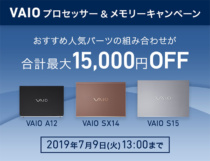 VAIO A12 / SX14 / S15 が最大15,000円値下げとなる「VAIOプロセッサー&メモリーキャンペーン」、VAIO S11「15%OFF」、VAIO S15(2017年モデル)30,000円値下げ!