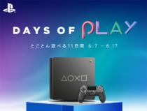 とことん遊べる11日間スペシャルセール「Days of Play」。数量限定モデル発売、PS4 / PS4 Pro / PS VR が期間限定 5,000円オフ。