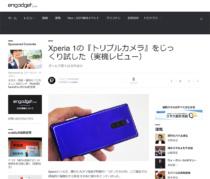 [ Engadget Japanese 掲載] Xperia 1の『トリプルカメラ』をじっくり試した(実機レビュー)