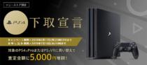PS4 Pro か PS VR に買い替えで査定額5,000円増額の「PlayStation®4 下取宣言」、2019年6月17日まで開催。