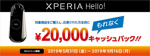 コミュニケーションロボット Xperia Hello! を購入すると、2万円がもらえる「Xperia Hello!キャッシュバックキャンペーン」
