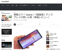 [ Engadget Japanese 掲載] 実際どう? Xperia 1『超縦長』ディスプレイの使い心地(実機レビュー)