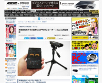 [ ASCII.jp x デジタル 掲載 ] 本格志向のスマホ連携リニアPCMレコーダー:Xperia周辺機器