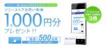 My Sony 特典、2019年6月の「ソニーストアお買い物券1,000円プレゼント」に応募しよう。My Sony アプリから応募すると当選確率が3倍にアップ!