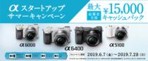 α6400/α6000/α5100を対象にした、最大15,000円キャッシュバックの「αスタートアップ サマーキャンペーン」を6月7日(金)~7月28日(日)まで開催。
