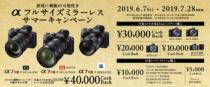 デジタル一眼カメラ α7RIII / α7RII / α7II や、「SEL24105G」を加えた10のレンズ、外付けフラッシュを対象にキャッシュバック!「表現に無限の可能性を αフルサイズミラーレス サマーキャンペーン」
