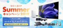 そうだソニーストア直営店へ行こう!「ソニーストア サマーキャンペーン 2019」を2019年6月6日(木)~2019年7月22日(月)の期間限定で開催。