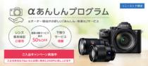 αレンズの長期保証やαカメラのメンテナンスのサービス『αあんしんプログラム』に、入会金無料&月払いならお買い物券3,240円分もらえるキャンペーン。