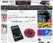 [ ASCII.jp x デジタル 掲載 ] ガンダムファンが使いたいワイヤレス充電器:Xperia周辺機器