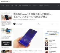 [ Engadget Japanese 掲載] 海外版Xperia 1を速攻入手して開梱レビュー。ストレージ128GBが魅力