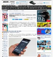 [ ASCII.jp x デジタル 掲載 ] 世界初の4K HDR対応スマホ「Xperia XZ Premium」のやりすぎ感が最高!