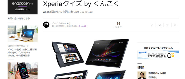 [ Engadget Japanese 掲載]初めての「Xperia Tablet」はどれ?|Xperiaクイズ by くんこく