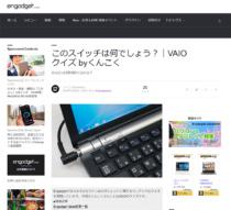 [ Engadget Japanese 掲載]このスイッチは何でしょう?|VAIOクイズ byくんこく