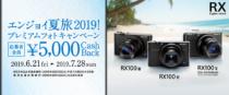 RX100M6 / RX100M5A / RX100M3 を購入すると5,000円キャッシュバックがもらえる「エンジョイ夏旅2019!プレミアムフォトキャンペーン」を2019年6月21日(金)~7月28日(月)まで開催。