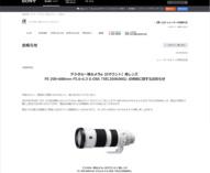 7月26日発売の超望遠ズームレンズ Gレンズ FE 200–600 mm F5.6–6.3 G OSS 「SEL200600G」、供給不足のお知らせ。
