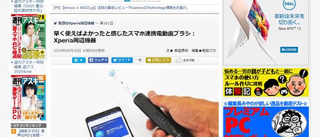 [ ASCII.jp x デジタル 掲載 ]早く使えばよかったと感じたスマホ連携電動歯ブラシ:Xperia周辺機器
