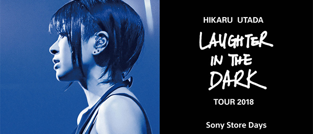 ソニーストア直営店で「Hikaru Utada Laughter in the Dark Tour 2018」Sony Store Daysを開催。