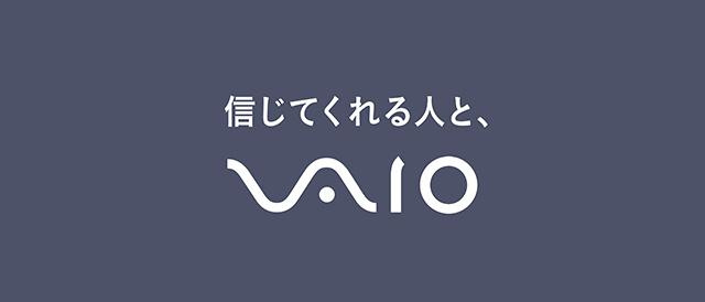 2019年7月1日でVAIO設立5周年をむかえて、「信じてくれる人と、」というメッセージを発信。