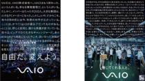 7月6日(土)22時半頃からライブ配信。VAIO設立5周年、完全ワイヤレス型で強烈なノイズキャンセリング性能を発揮する「WF-1000XM3」 etc