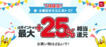 ソニーストアの支払い方法に「d払い(ドコモ)」を選ぶと、最大で+25%相当のdポイントがもらえる「d払い20%還元キャンペーン×毎週おトクなd曜日」(2019年7月1日(月) ~2019年7月31日(水) 23:59まで。)