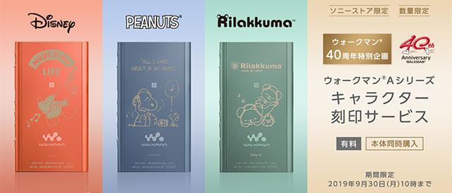 ウォークマン40周年特別企画 ウォークマンAシリーズキャラクター刻印サービス、ソニーストアで2019年9月30日(月)10時までの期間限定販売。